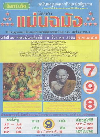 16 / 08 / 2558 MAGAZINE PAPER  - Page 3 Manchamang_1_1