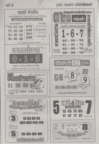 16 / 08 / 2558 MAGAZINE PAPER  - Page 2 Luketuangklongyao_6