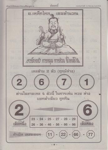16 / 08 / 2558 MAGAZINE PAPER  - Page 3 Plodnee_9