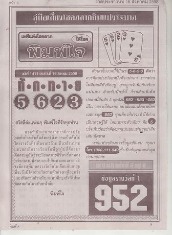 16 / 08 / 2558 MAGAZINE PAPER  - Page 3 Pimjai_6