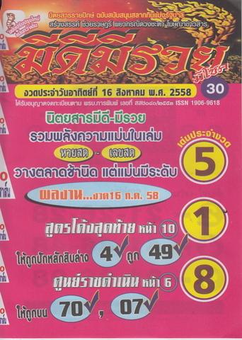 16 / 08 / 2558 MAGAZINE PAPER  - Page 3 Meedeemeeruay_1