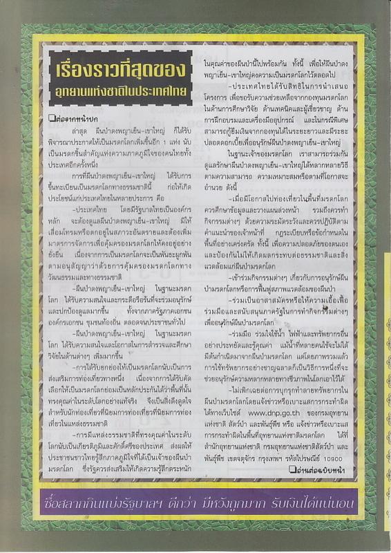 16 / 09 / 2558 FIRST PAPER . Leksudyod_16