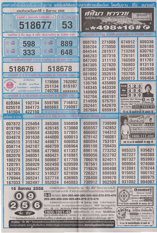 16 / 08 / 2558 MAGAZINE PAPER  - Page 2 Lottery_result_003