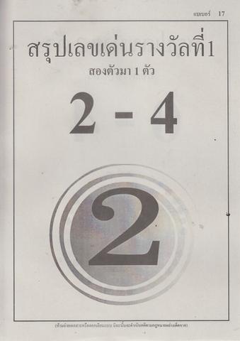 16 / 08 / 2558 MAGAZINE PAPER  Bareber_17