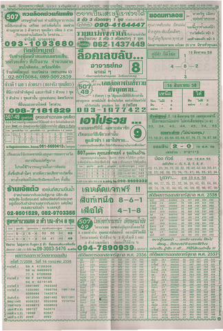 16 / 08 / 2558 MAGAZINE PAPER  - Page 2 Lottery_result_012
