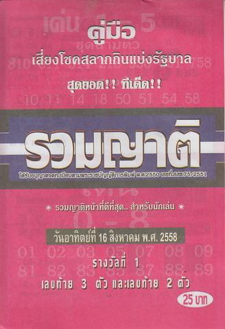 16 / 08 / 2558 MAGAZINE PAPER  - Page 3 Ruamyat_1