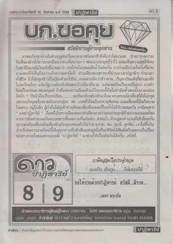 16 / 08 / 2558 MAGAZINE PAPER  - Page 2 Lekpatiharn_3