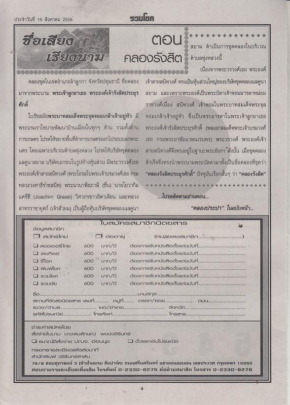 16 / 08 / 2558 FIRST PAPER Ruamchoke_4