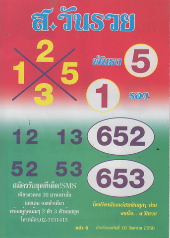 16 / 08 / 2558 MAGAZINE PAPER  - Page 3 Mongkon_6