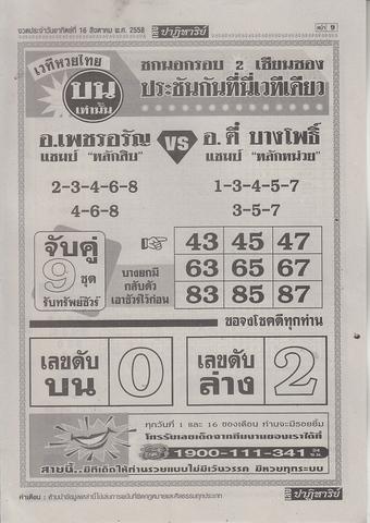 16 / 08 / 2558 MAGAZINE PAPER  - Page 2 Lekpatiharn_9