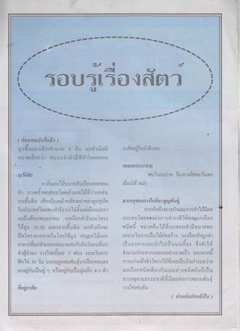 16 / 08 / 2558 MAGAZINE PAPER  - Page 4 Turkeang_2