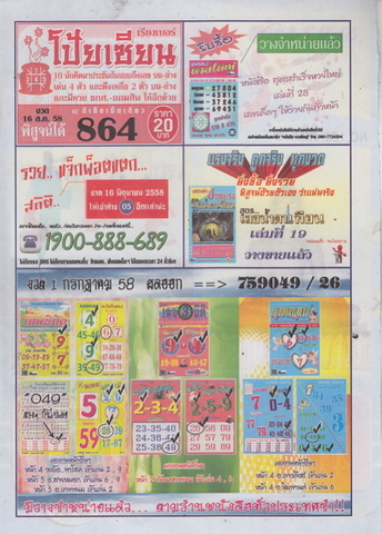 16 / 08 / 2558 MAGAZINE PAPER  - Page 2 Luangporpakdang_2