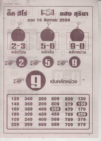 16 / 08 / 2558 MAGAZINE PAPER  - Page 2 Jukbangjak_6