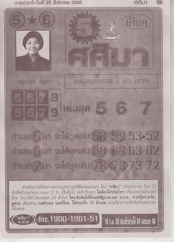 16 / 08 / 2558 MAGAZINE PAPER  - Page 4 Sasima_7