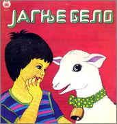 Zlatko Pejakovic - Diskografija  Jagnje_belo_front