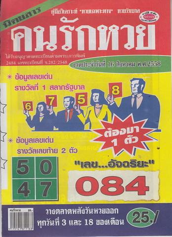 16 / 08 / 2558 MAGAZINE PAPER  - Page 2 Konrakhuay_1