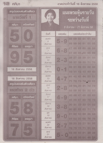 16 / 08 / 2558 MAGAZINE PAPER  - Page 4 Sasima_16
