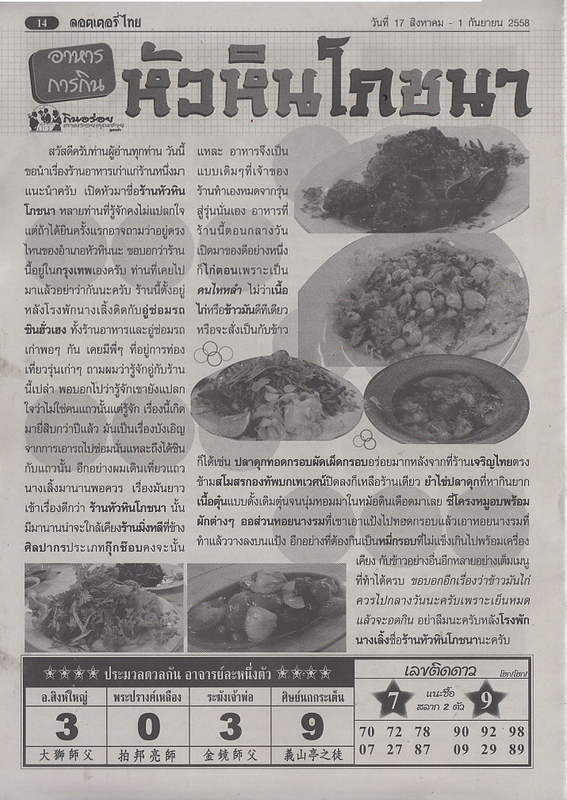 01 / 09 / 2558 FIRST PAPER LOTTTERY_THAI_13