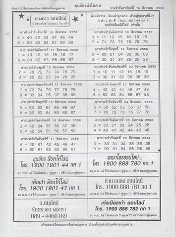 16 / 08 / 2558 MAGAZINE PAPER  - Page 2 Kwuanjak_15
