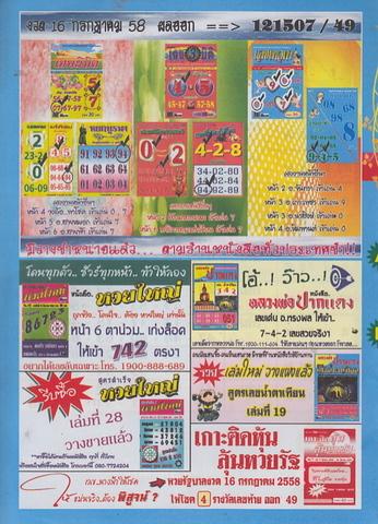 16 / 08 / 2558 MAGAZINE PAPER  - Page 2 Lektawada_8