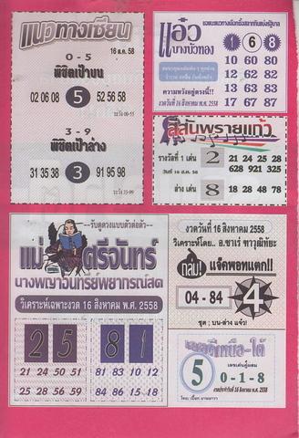 16 / 08 / 2558 MAGAZINE PAPER  - Page 3 Ruamyat_2