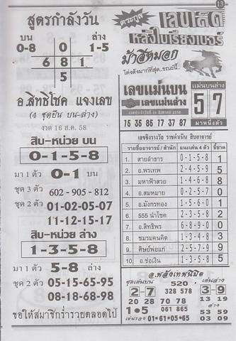 16 / 08 / 2558 MAGAZINE PAPER  - Page 4 Standard_maseemoke_13