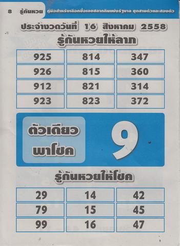 16 / 08 / 2558 MAGAZINE PAPER  - Page 3 Ruekanhuay_8