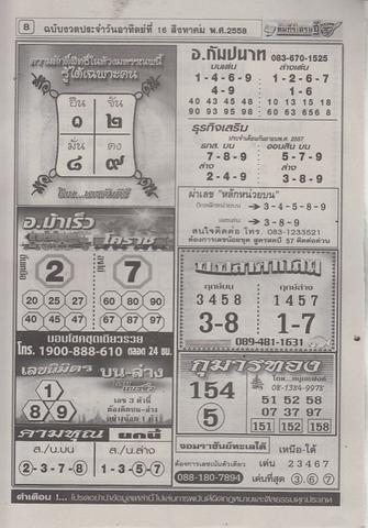 16 / 08 / 2558 MAGAZINE PAPER  Comepeesedtee_8