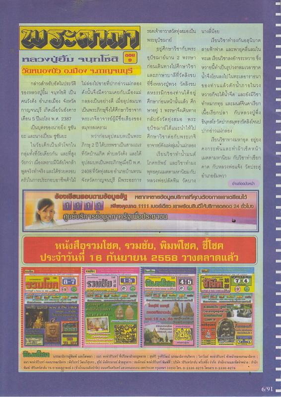 16 / 09 / 2558 FIRST PAPER . Pimchoke_16