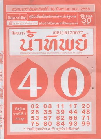16 / 08 / 2558 MAGAZINE PAPER  - Page 3 Namtip_1_1