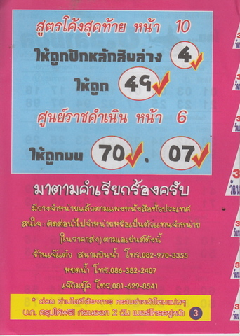 16 / 08 / 2558 MAGAZINE PAPER  - Page 3 Meedeemeeruay_20