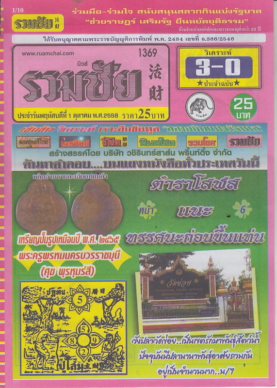 01 / 10 / 2558 FIRST PAPER Ruamchai_1