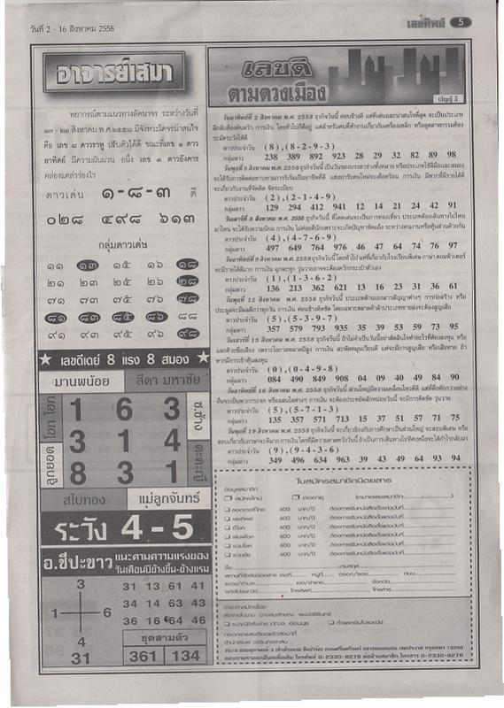 16 / 08 / 2558 FIRST PAPER Lektip_5
