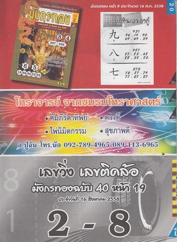 16 / 08 / 2558 MAGAZINE PAPER  - Page 3 Mangkornthong_20