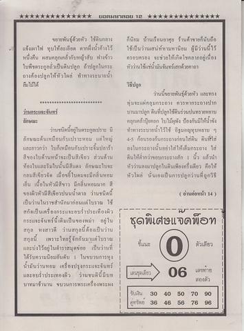 16 / 08 / 2558 MAGAZINE PAPER  - Page 4 Yodmahaloy_32