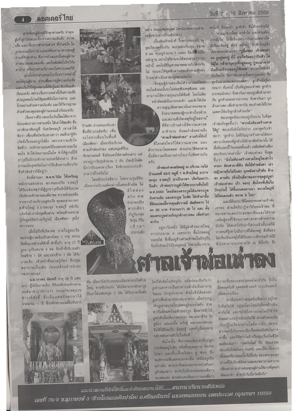 16 / 08 / 2558 FIRST PAPER LOTTTERY_THAI_4