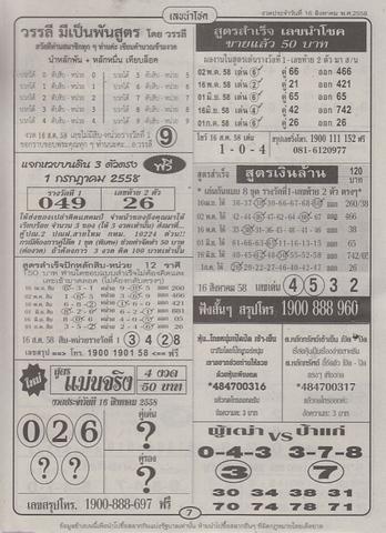 16 / 08 / 2558 MAGAZINE PAPER  - Page 2 Leknamchoke_7