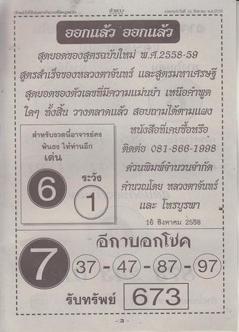 16 / 08 / 2558 MAGAZINE PAPER  - Page 4 Samhuay_3