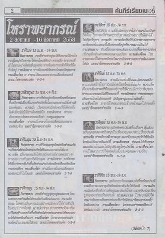 16 / 08 / 2558 MAGAZINE PAPER  Comepeereangber_2