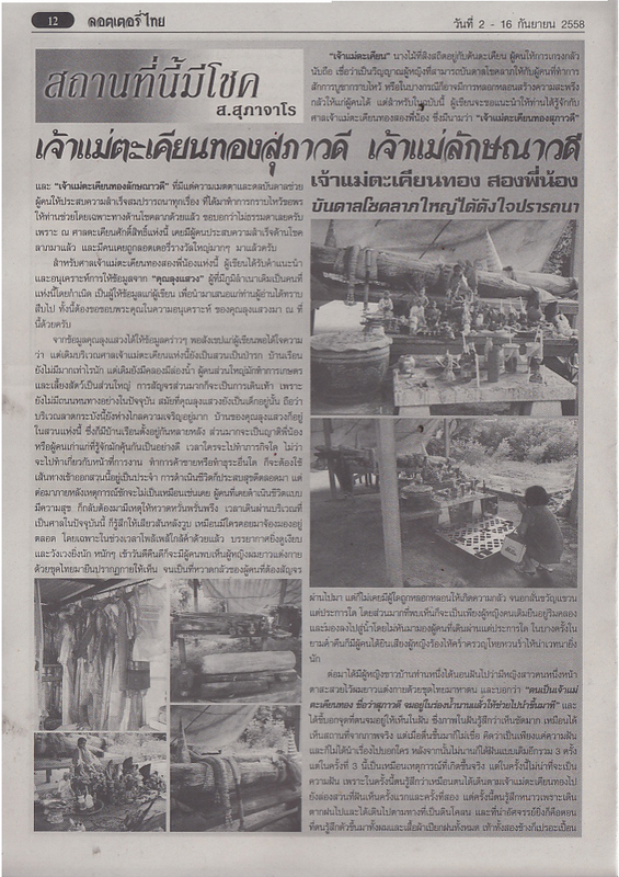 16 / 09 / 2558 FIRST PAPER . LOTTTERY_THAI_12