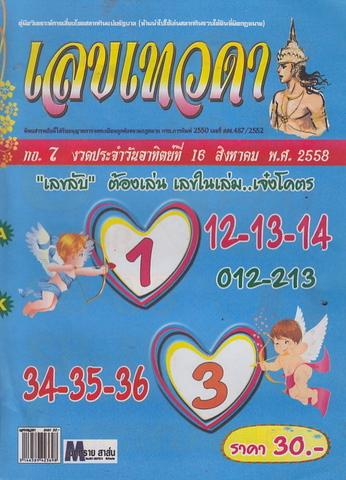 16 / 08 / 2558 MAGAZINE PAPER  - Page 2 Lektawada_1
