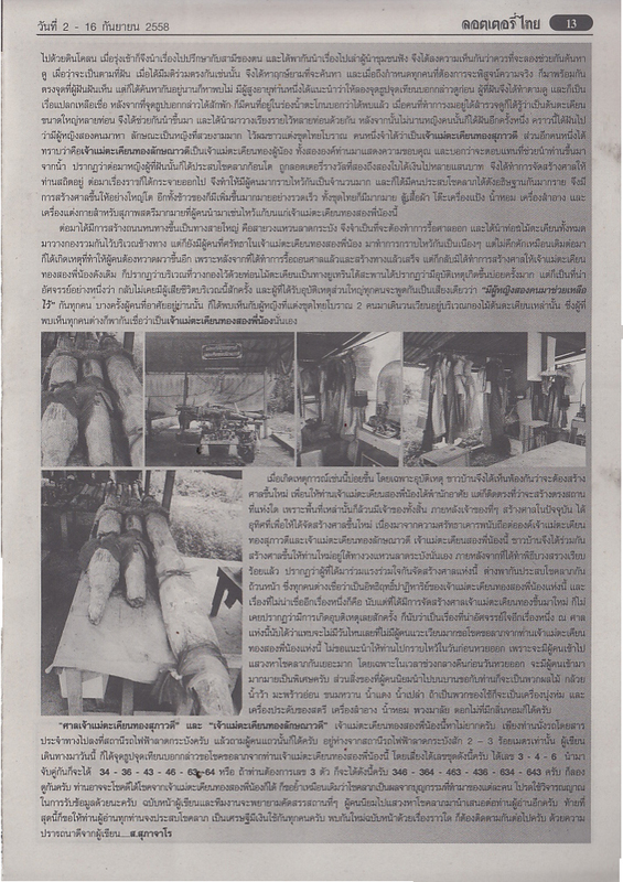 16 / 09 / 2558 FIRST PAPER . LOTTTERY_THAI_13