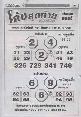 16 / 08 / 2558 MAGAZINE PAPER  Comepeereangber_19
