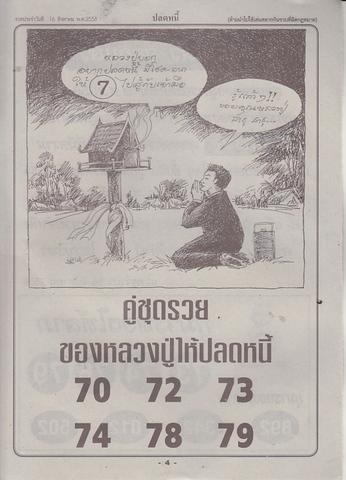 16 / 08 / 2558 MAGAZINE PAPER  - Page 3 Plodnee_4