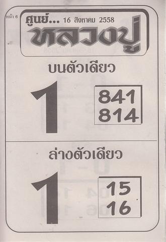 16 / 08 / 2558 MAGAZINE PAPER  - Page 2 Luangpu_6