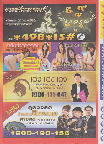 16 / 08 / 2558 MAGAZINE PAPER  - Page 4 Sasima_15