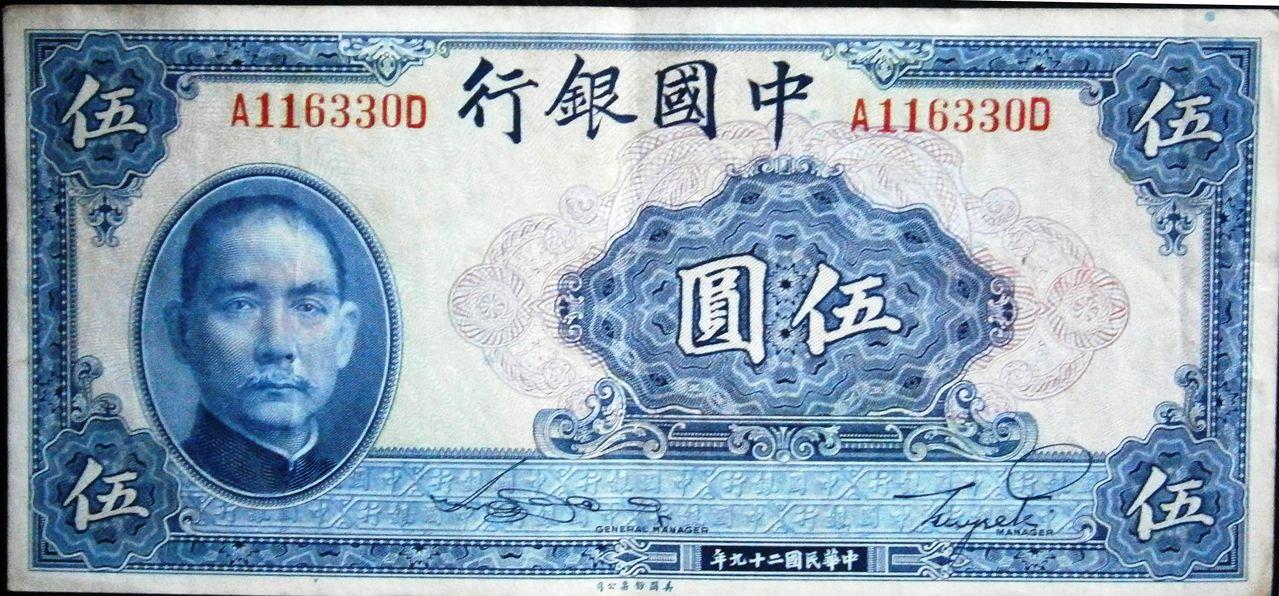 5 Yuan China, 1940 012