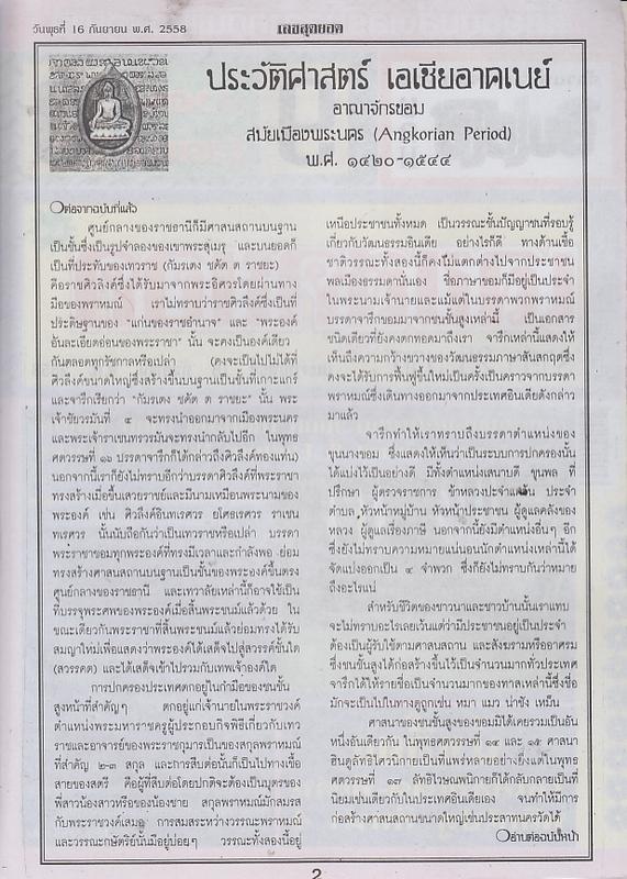 16 / 09 / 2558 FIRST PAPER . Leksudyod_2