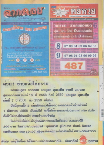 16 / 08 / 2558 MAGAZINE PAPER  Huaythongkam_12