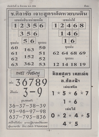 16 / 08 / 2558 MAGAZINE PAPER  Funthong_4